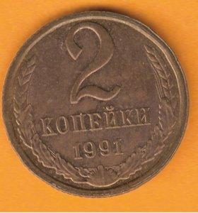 СССР 2 копейки 1991 л