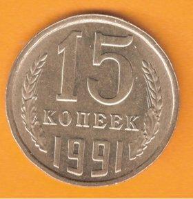 СССР 15 копеек 1991 м