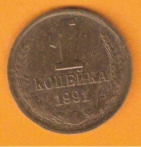 СССР 1 копейка 1991 л