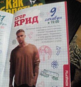 Буклет с участием Егора Крида