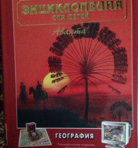 Энциклопедия Аванта + в ассортименте