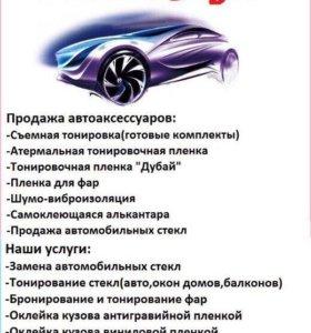 Тонировка автомобиля CarDesign