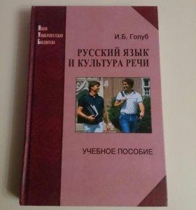 Русский язык и культура речи(Голуб)