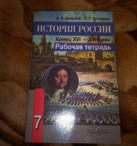 Тетрадь по истории