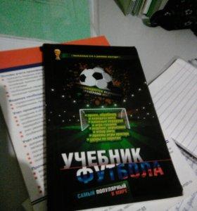 Учебник футбола