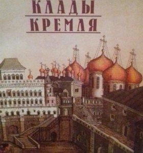 Клады Кремля