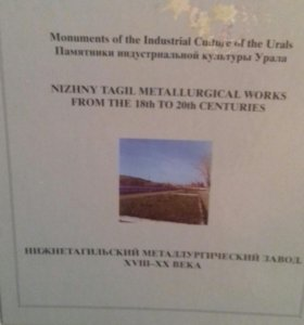Нижнетагильский металлургический завод 18-20в
