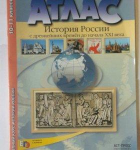 Атлас по Истории 10-11 класс.