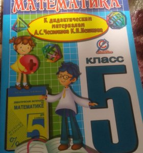 Решебник по математике дидактический материал 5 кл