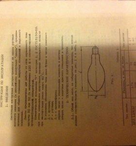 Лампы ДРЛ 250, 400 выключатель ВА 57-35