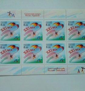 Марки Россия/Германия 2004г. Совместный выпуск