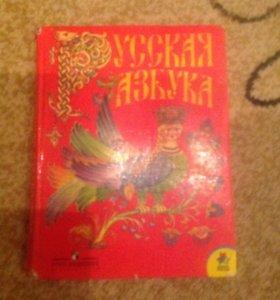 Книга Азбука за 1 класс