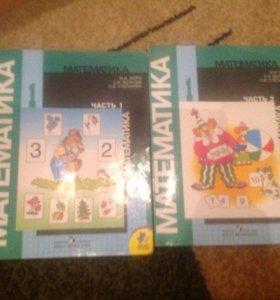 Книга по математике за 1 класс  1 и 2 часть