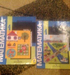Книга по  математике за  4 класс 1 и 2 часть