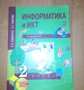 учебники за 2класс