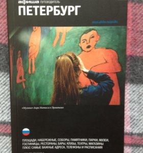 Петербург. Путеводитель Афиши