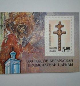 Марка Белоруссии 1992 г