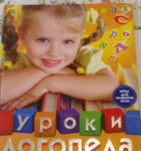 """Новая книга """"Уроки логопеда"""""""