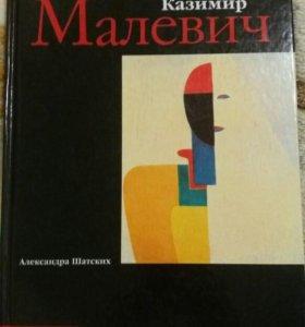 Книга Малевич Казимир
