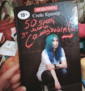 """Книга """"50 дней до моего самоубийства """""""