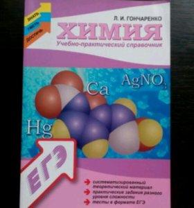 Учебно-практический справочник по химии