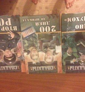 Книги Солдаты
