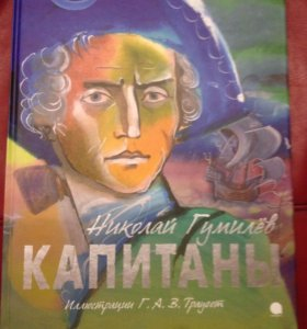 """Книга """" Капитаны"""""""