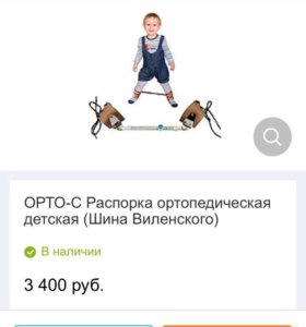 Ортопедическая шино-  распорка детская.