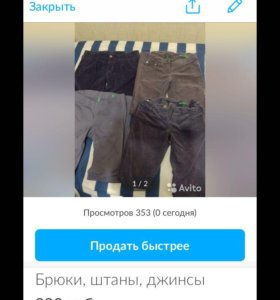 Брюки, штаны, джинсы