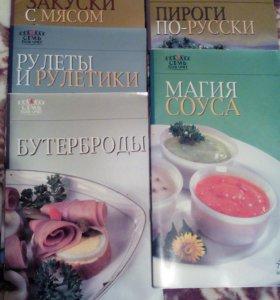 Брошюры кулинарных рецептов