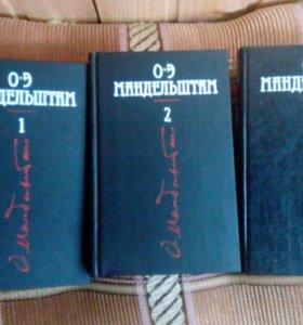 Собрание сочинений О.Мандельштама