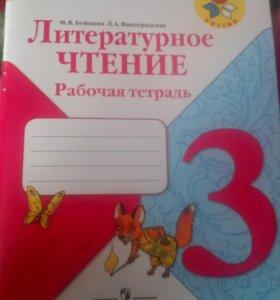 Рабочая тетрадь по литературному чтению на 3 класс