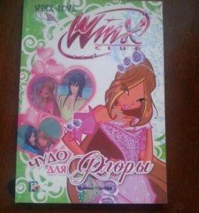 Книга про Winx. Чудо для Флоры.