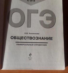 Справочник по подготовки к ОГЭ