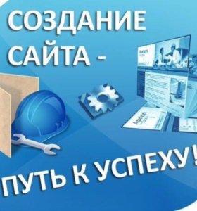 Сайты