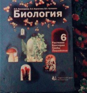 Учебник по биологии 6 класс.
