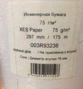 Инженерная бумага в рулонах Xerox 003R93236