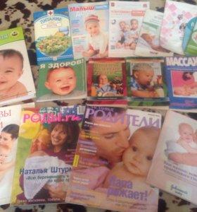 Книги,журналы для молодых родителей