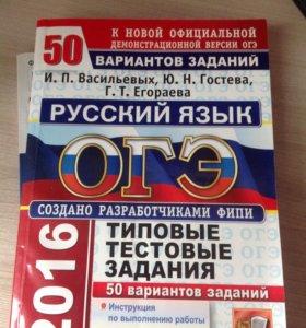 Книжка Огэ 2016