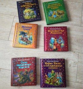 Книги Александра Волкова