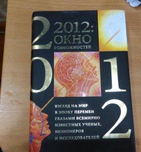 2012:окно возможностей