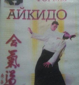 Айкидо dvd диск