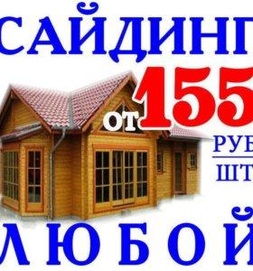 Сайдинг,  подходящий для Сибири