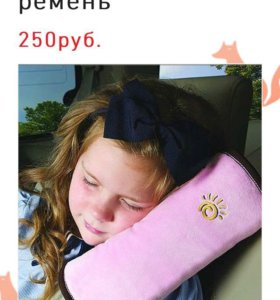 Подушка на автомобильный ремень!Для детей от 3 лет