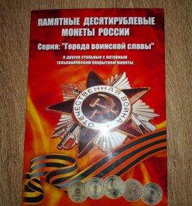 Гвс.города воинской славы.альбом