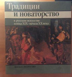 Книга по русской живописи