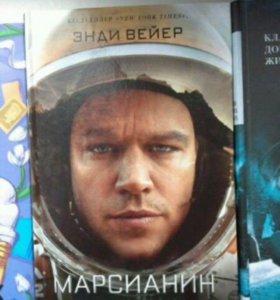 Книга Марсианин