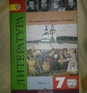 Учебник литературы 7 класс