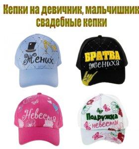 Прикольные кепки с вышивкой