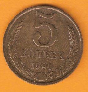 СССР 5 копеек 1990